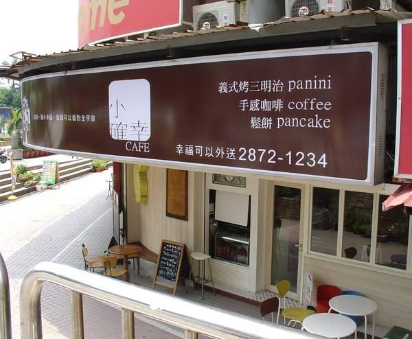 台灣街頭以「小確幸」命名的小吃店