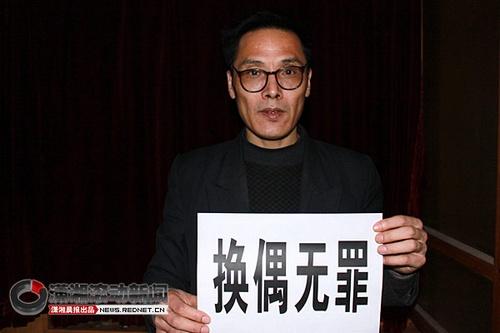 """南京""""聚眾淫亂""""大學副教授高呼換偶無罪"""