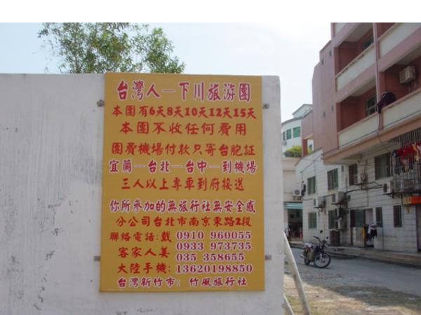 【下川街上以台灣男客為訴求的旅遊廣告,「俗擱大碗」,陳美華攝】